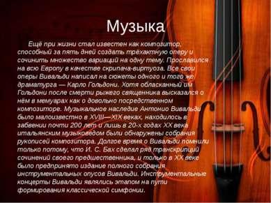 Музыка Современники нередко критиковали его за чрезмерное увлечение оперной с...