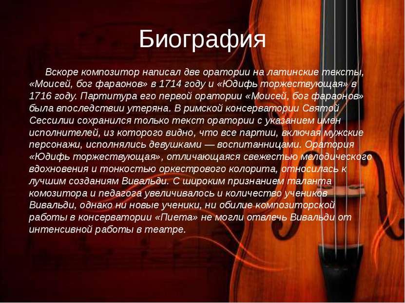 Биография Вскоре композитор написал две оратории на латинские тексты, «Моисей...