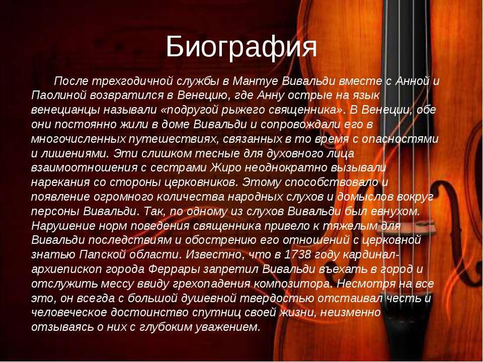 Биография После трехгодичной службы в Мантуе Вивальди вместе с Анной и Паолин...