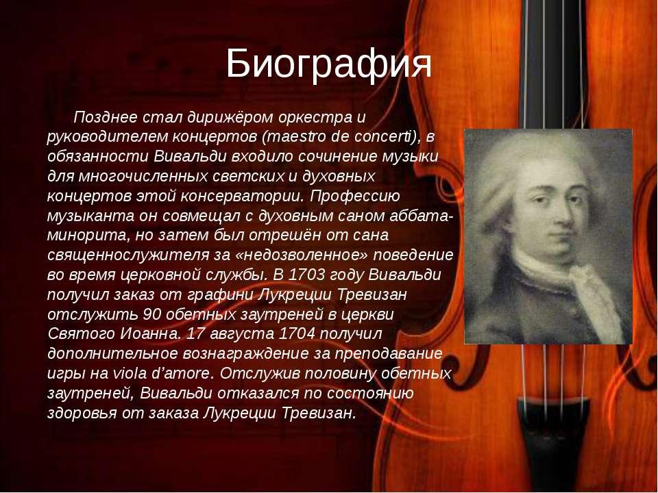 Биография Позднее стал дирижёром оркестра и руководителем концертов (maestro ...