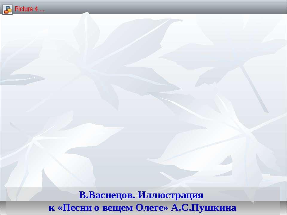 В.Васнецов. Иллюстрация к «Песни о вещем Олеге» А.С.Пушкина