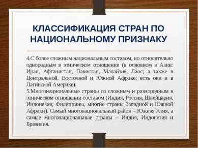 КЛАССИФИКАЦИЯ СТРАН ПО НАЦИОНАЛЬНОМУ ПРИЗНАКУ 4.С более сложным национальным ...