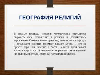ГЕОГРАФИЯ РЕЛИГИЙ В разные периоды истории человечество стремилось выразить с...
