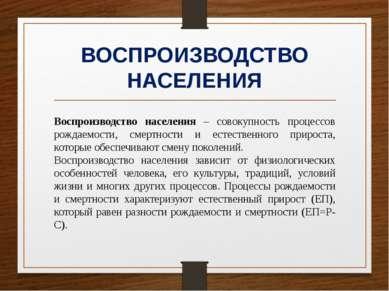 ВОСПРОИЗВОДСТВО НАСЕЛЕНИЯ Воспроизводство населения – совокупность процессов ...