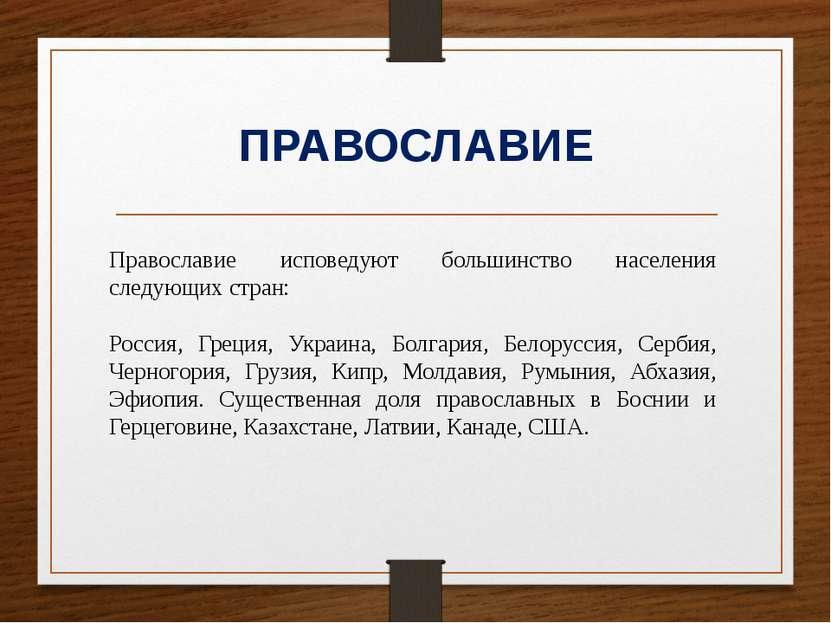 ПРАВОСЛАВИЕ Православие исповедуют большинство населения следующих стран: Рос...
