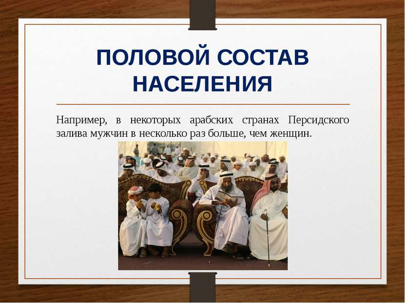 ПОЛОВОЙ СОСТАВ НАСЕЛЕНИЯ Например, в некоторых арабских странах Персидского з...