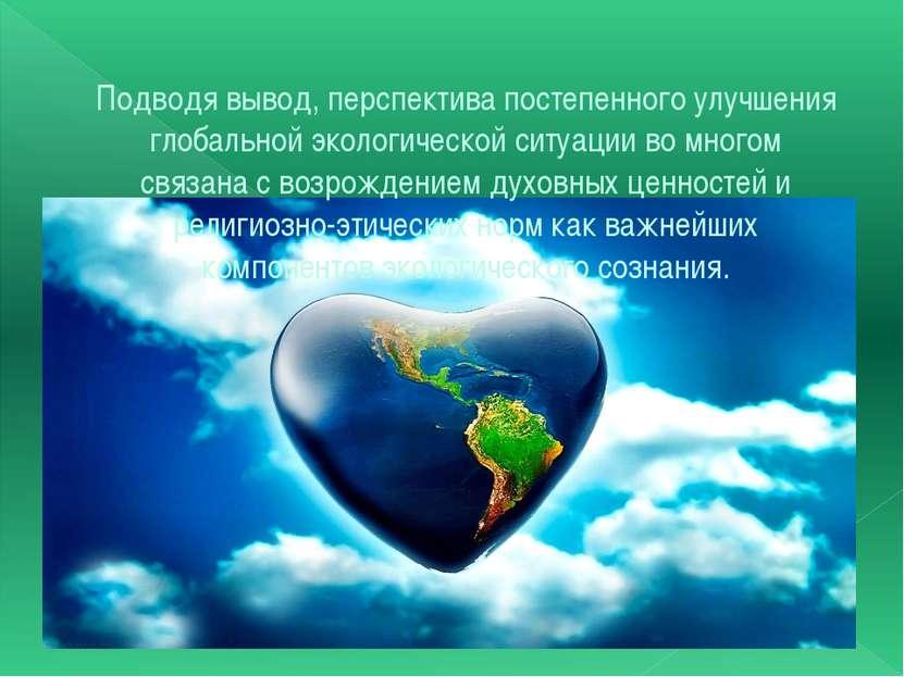 Подводя вывод, перспектива постепенного улучшения глобальной экологической си...