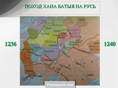 ПОХОД ХАНА БАТЫЯ НА РУСЬ 1236 1240