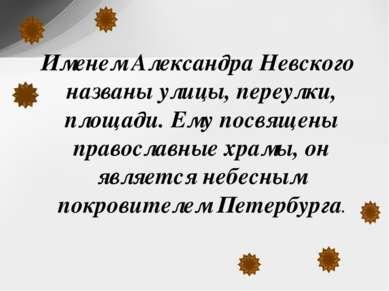 Именем Александра Невского названы улицы, переулки, площади. Ему посвящены пр...