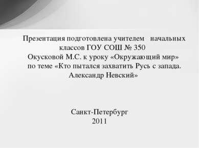 Презентация подготовлена учителем начальных классов ГОУ СОШ № 350 Окусковой М...