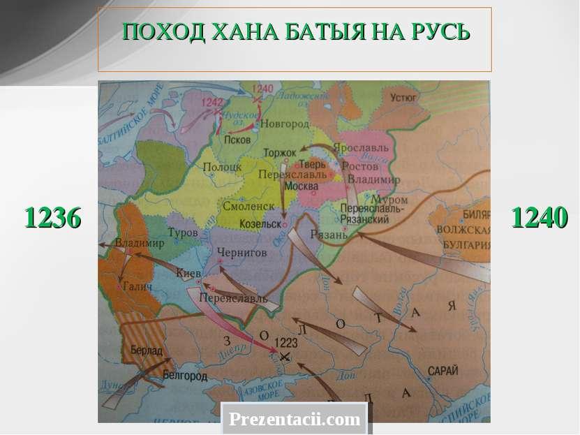 ПОХОД ХАНА БАТЫЯ НА РУСЬ 1236 1240 Prezentacii.com