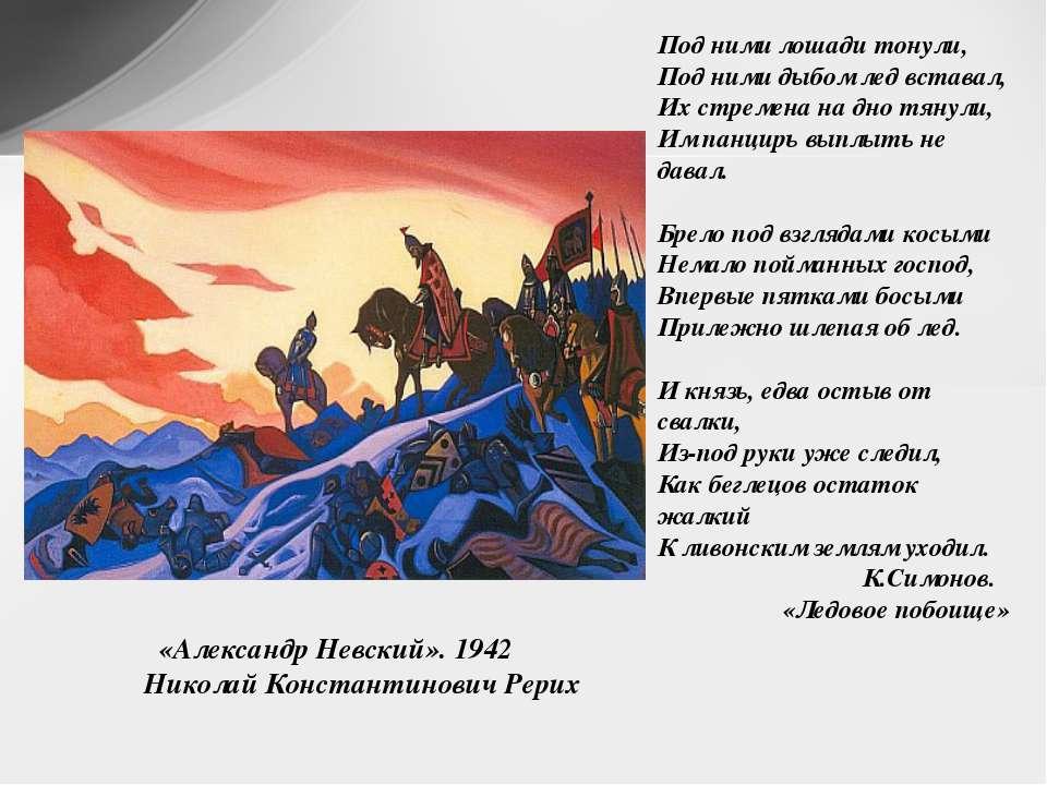 «Александр Невский». 1942 Николай Константинович Рерих Под ними лошади тонули...