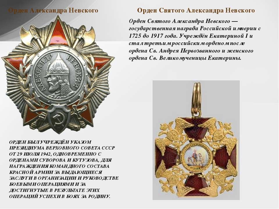 ОРДЕН БЫЛ УЧРЕЖДЁН УКАЗОМ ПРЕЗИДИУМА ВЕРХОВНОГО СОВЕТА СССР ОТ 29 ИЮЛЯ 1942, ...