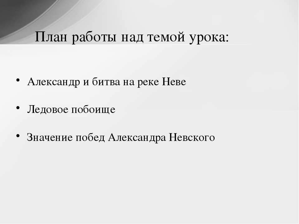 План работы над темой урока: Александр и битва на реке Неве Ледовое побоище З...