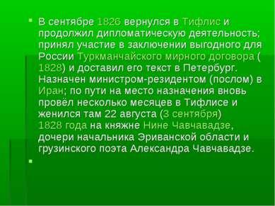 В сентябре 1826 вернулся в Тифлис и продолжил дипломатическую деятельность; п...