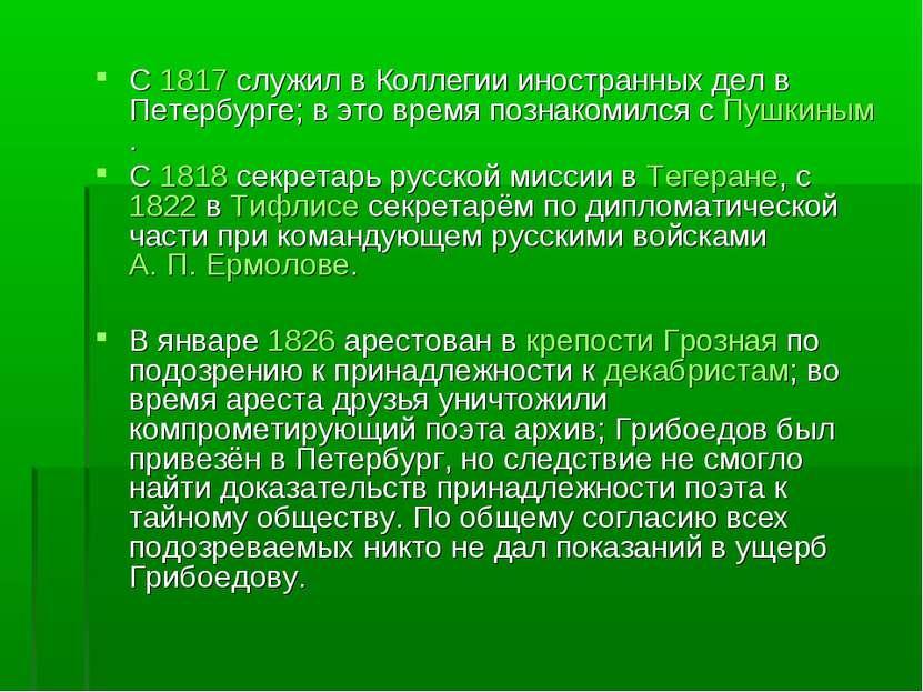 С 1817 служил в Коллегии иностранных дел в Петербурге; в это время познакомил...