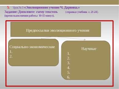 5. Урок № 3 «Эволюционное учение Ч. Дарвина.» Задание: Дополните схему тексто...