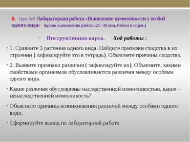 8. Урок № 5 Лабораторная работа «Выявление изменчивости у особей одного вида»...