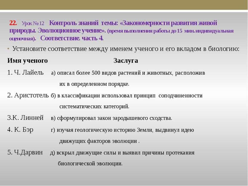 22. Урок № 12 Контроль знаний темы: «Закономерности развития живой природы. Э...