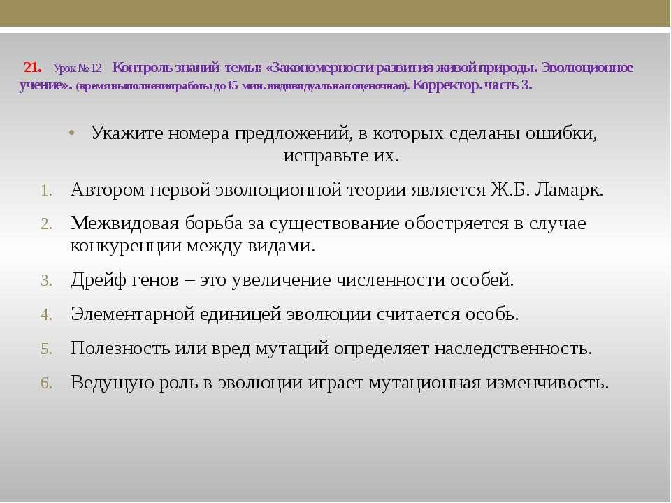 21. Урок № 12 Контроль знаний темы: «Закономерности развития живой природы. Э...