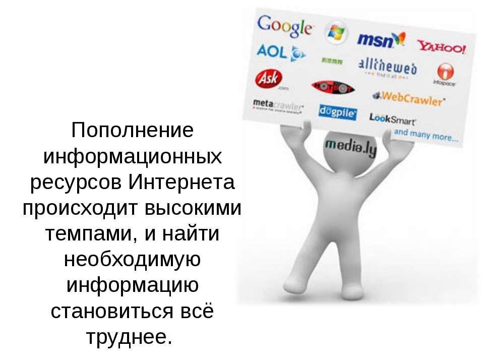 Пополнение информационных ресурсов Интернета происходит высокими темпами, и н...