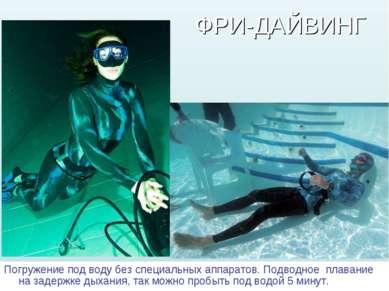 ФРИ-ДАЙВИНГ Погружение под воду без специальных аппаратов. Подводное плавание...