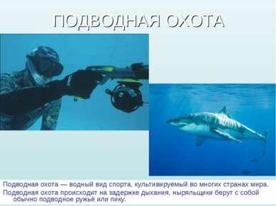 ПОДВОДНАЯ ОХОТА Подводная охота — водный вид спорта, культивируемый во многих...