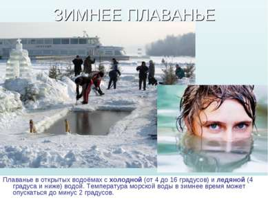 ЗИМНЕЕ ПЛАВАНЬЕ Плаванье в открытых водоёмах с холодной (от 4 до 16 градусов)...