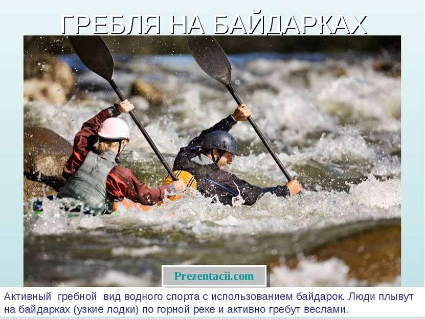 ГРЕБЛЯ НА БАЙДАРКАХ Активный гребной вид водного спорта с использованием байд...