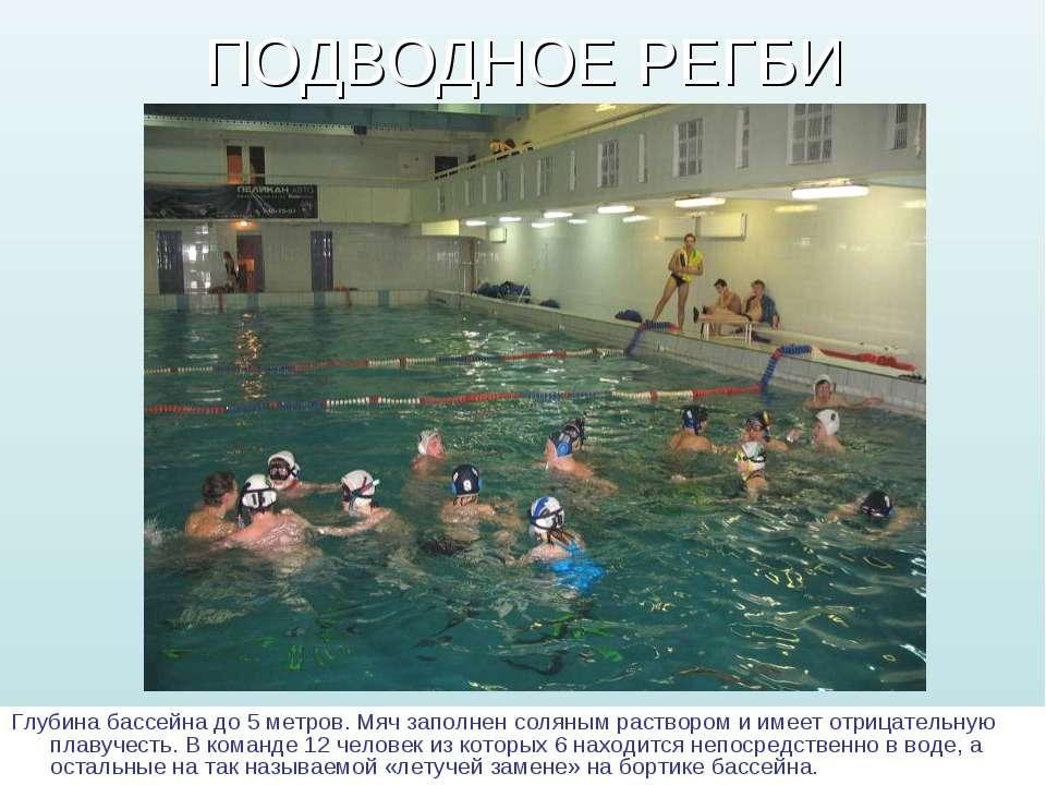 ПОДВОДНОЕ РЕГБИ Глубина бассейна до 5 метров. Мяч заполнен соляным раствором ...