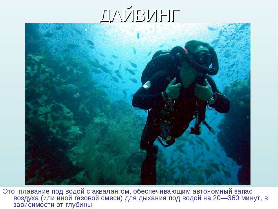 ДАЙВИНГ Это плавание под водой с аквалангом, обеспечивающим автономный запас ...