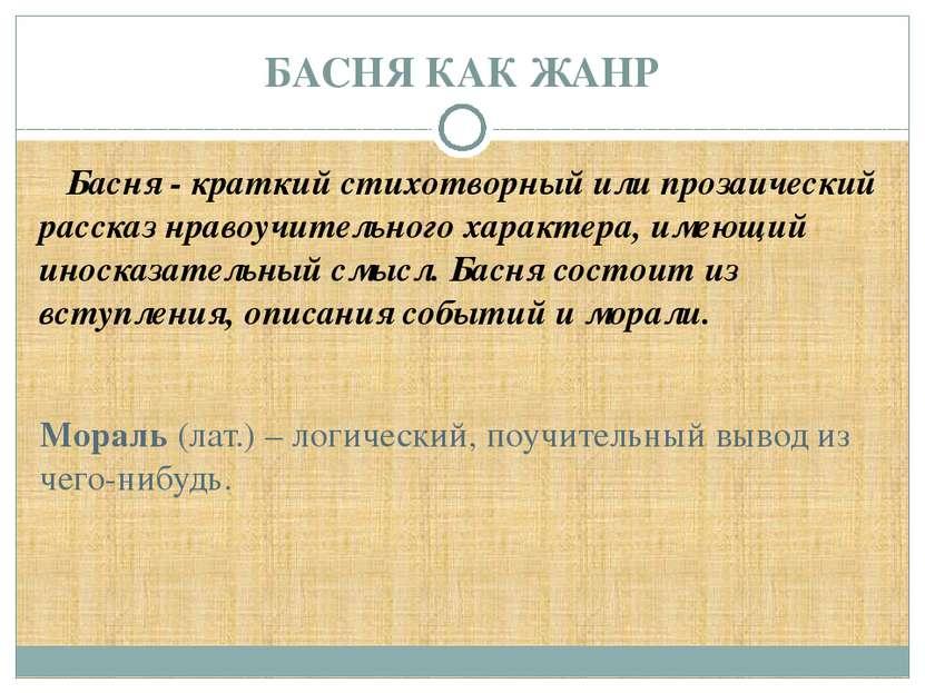 БАСНЯ КАК ЖАНР Басня - краткий стихотворный или прозаический рассказ нравоучи...