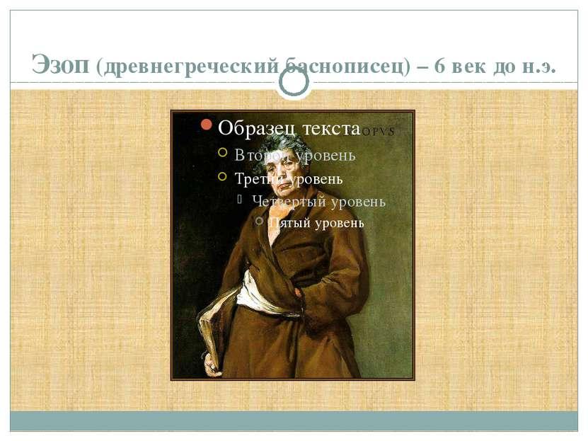 Эзоп (древнегреческий баснописец) – 6 век до н.э.