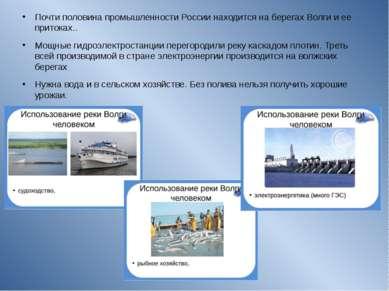 Почти половина промышленности России находится на берегах Волги и ее притоках...