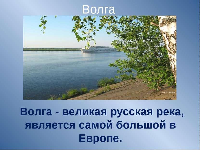 Волга Волга - великая русская река, является самой большой в Европе.