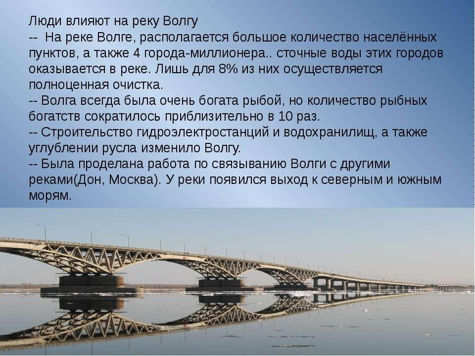 Люди влияют на реку Волгу -- На реке Волге, располагается большое количество ...