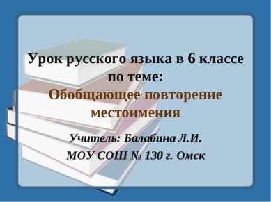 Урок русского языка в 6 классе по теме: Обобщающее повторение местоимения Учи...