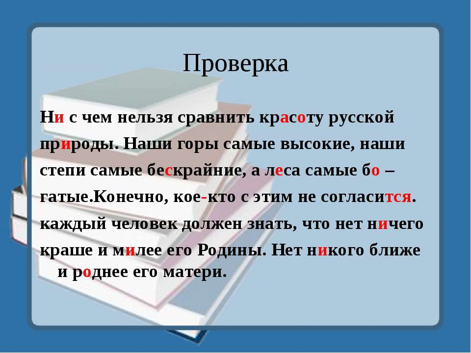 Проверка Ни с чем нельзя сравнить красоту русской природы. Наши горы самые вы...