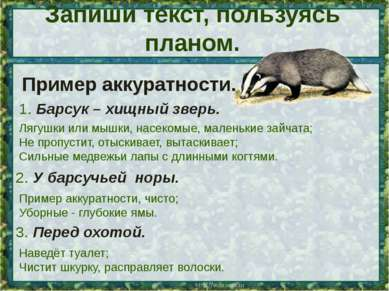 Запиши текст, пользуясь планом. 1. Барсук – хищный зверь. 2. У барсучьей норы...