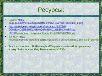 Ресурсы: Барсук http://img0.liveinternet.ru/images/attach/c/10/110/674/110674...