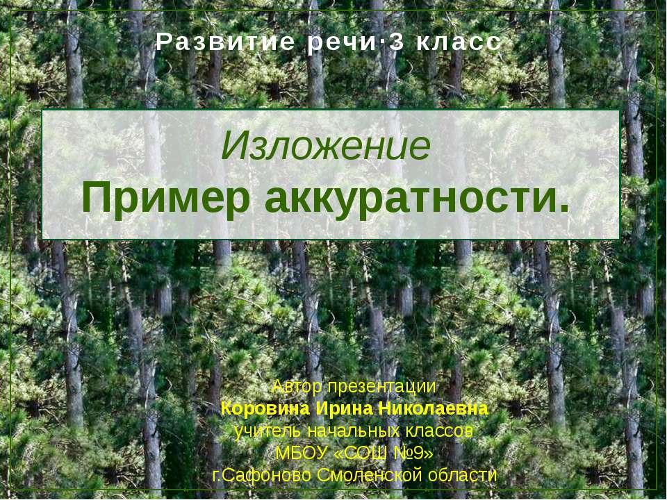 Изложение Пример аккуратности. Развитие речи∙3 класс Автор презентации Корови...