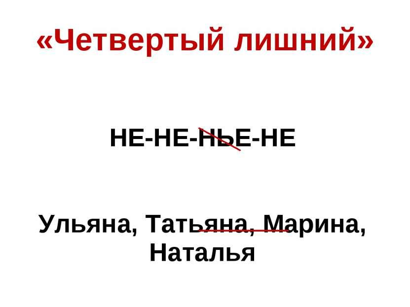 НЕ-НЕ-НЬЕ-НЕ Ульяна, Татьяна, Марина, Наталья «Четвертый лишний»
