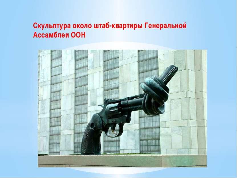 Скульптура около штаб-квартиры Генеральной Ассамблеи ООН