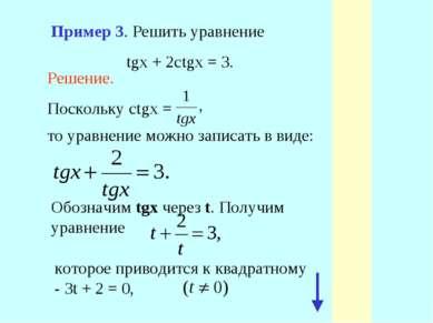 Пример 3. Решить уравнение tgx + 2ctgx = 3. то уравнение можно записать в вид...
