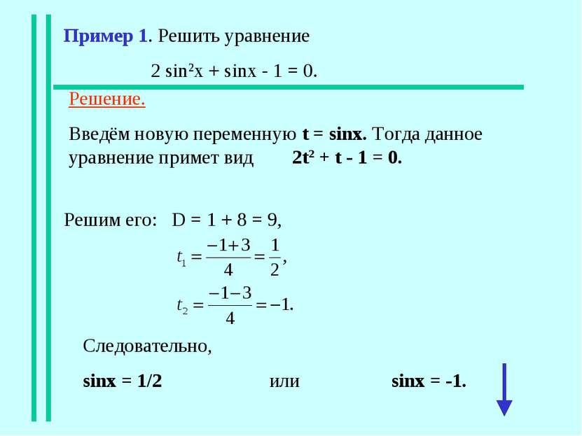 Пример 1. Решить уравнение 2 sin2x + sinx - 1 = 0. Решение. Введём новую пере...