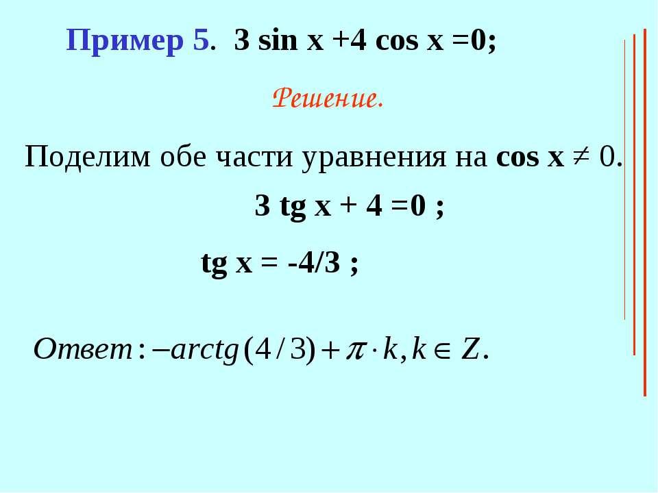 Пример 5. 3 sin x +4 cos x =0; Решение. Поделим обе части уравнения на cos x ...