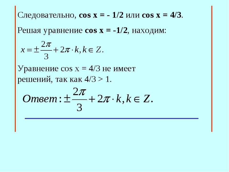 Cледовательно, сos x = - 1/2 или cos x = 4/3. Уравнение cos x = 4/3 не имеет ...