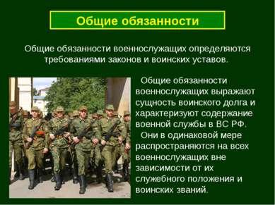Общие обязанности Общие обязанности военнослужащих определяются требованиями ...