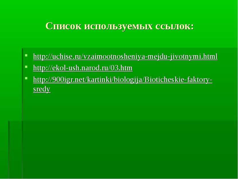 Список используемых ссылок: http://uchise.ru/vzaimootnosheniya-mejdu-jivotnym...
