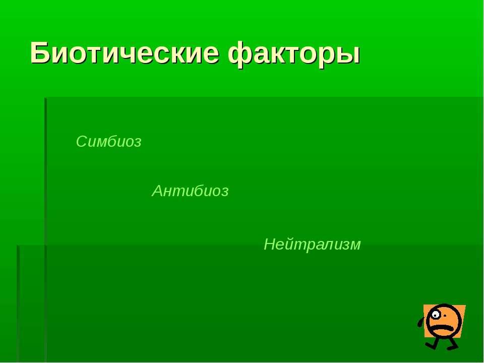 Биотические факторы Симбиоз Антибиоз Нейтрализм